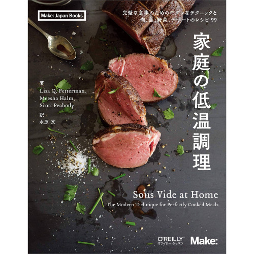 Sous Vide at Home - The Modern Technique for Perfectly Cooked Meals