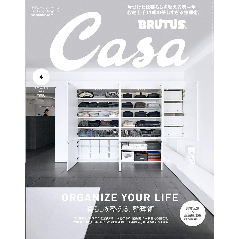 Casa BRUTUS Vol.252 – 暮らしを整える、整理術